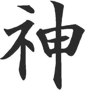 God Kanji Decal / Sticker