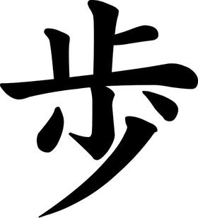 Walking Kanji Decal / Sticker 01