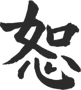 Forgiveness Kanji Decal / Sticker