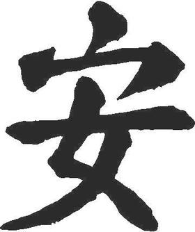 Tranquility Kanji Decal / Sticker