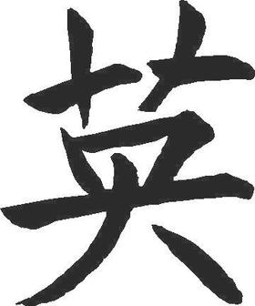 Courage Kanji Decal / Sticker