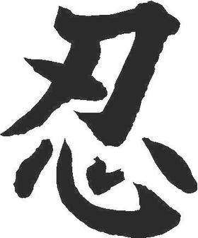 Patience Kanji Decal / Sticker
