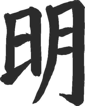 Enlightenment Kanji Decal / Sticker