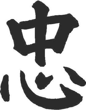 Loyalty Kanji Decal / Sticker