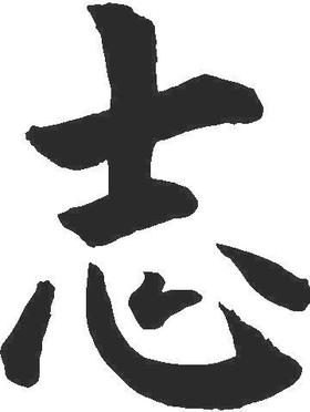 Ambition Kanji Decal / Sticker
