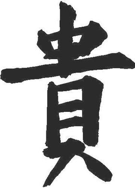 Honor Kanji Decal / Sticker