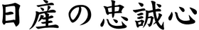 Nissan Loyalty Kanji Decal / Sticker