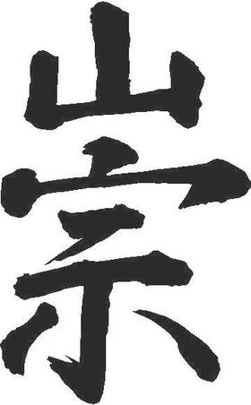 Reverence Kanji Decal / Sticker