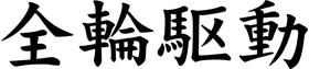 All Wheel Drive Kanji Decal / Sticker 01