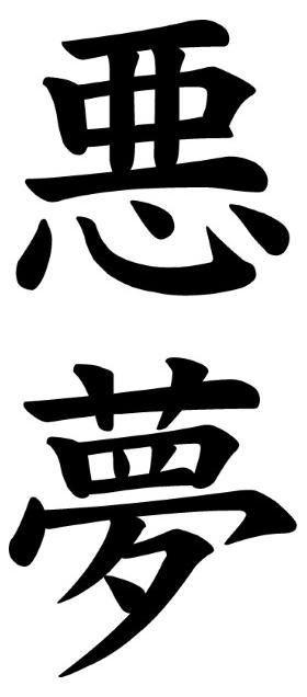 Nightmare Kanji Decal / Sticker 02