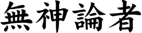 Atheist Kanji Decal / Sticker 01