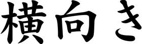 Sideways Kanji Decal / Sticker 01
