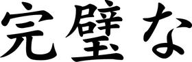 Perfect Kanji Decal / Sticker 01
